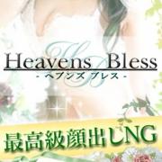 ほなみ|HeavensBless TeamH - 高知市近郊風俗