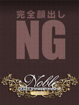 高山 華 | Noble― ノーブルー高知店派遣型高級アロマエステ&マッサージ - 高知市近郊風俗