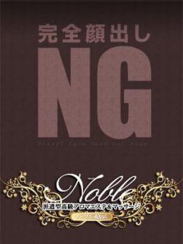 杉本 蘭 | Noble― ノーブルー高知店派遣型高級アロマエステ&マッサージ - 高知市近郊風俗