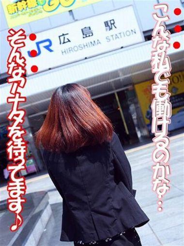 熟女さん募集中! エッチな熟女 - 広島市内風俗