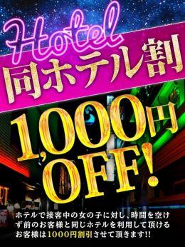 同ホテル割 | エッチな熟女 - 広島市内風俗