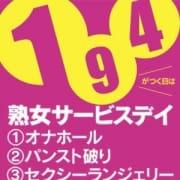 「広島熟女専門店『エッチな熟女』初回指名無料!」10/19(金) 04:35 | エッチな熟女のお得なニュース