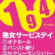「広島熟女専門店『エッチな熟女』初回指名無料!」12/14(金) 13:15 | エッチな熟女のお得なニュース