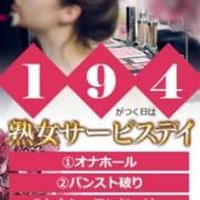 日付の下一桁が「1.9.4」の日は熟女サービスデイ!|エッチな熟女