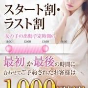 「お得なイベント&割引情報♪」05/10(月) 04:18 | エッチな熟女のお得なニュース