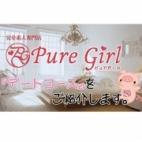 【スタッフ】☆★デートコース★☆|ピュアガール(Pure Girl) - 福山風俗