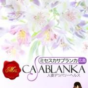 綾美(あやみ) ミセスカサブランカ - 広島市内風俗