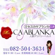 由希(ゆき) ミセスカサブランカ - 広島市内風俗