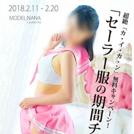 「大好評!~期間限定キャンペーン実施♪~」02/17(土) 23:50 | ミセスカサブランカのお得なニュース