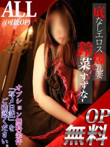 鈴菜ーすずなー|人妻express - 広島市内風俗