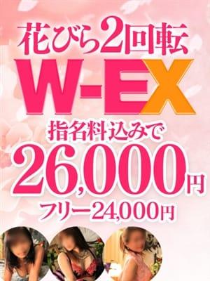 ダブルエクスプレスコース|人妻express - 広島市内風俗