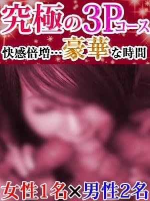 3P (男性2名)|人妻express - 広島市内風俗