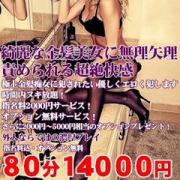 痴女イベント!! 金髪外人デリヘル リップス - 広島市内風俗