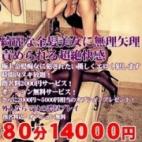 痴女イベント!!|金髪外人デリヘル リップス - 広島市内風俗