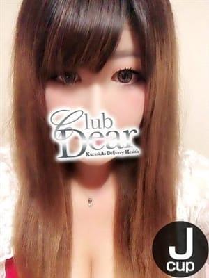りな現役AV|Club Dear - 倉敷風俗