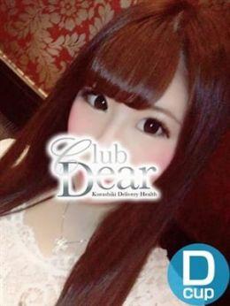 みれな | Club Dear - 倉敷風俗