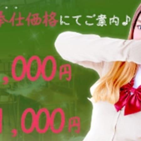 「大好評につき期間限定で毎日コスプレ無料Day開催♪」10/24(火) 02:07   Club Dearのお得なニュース