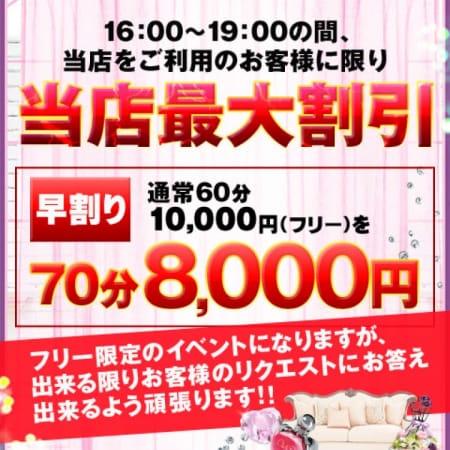 「~時間限定のタイムサービス~」02/10(土) 01:52 | Club Dearのお得なニュース