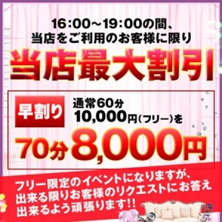 「~時間限定のタイムサービス~」02/22(木) 01:20 | Club Dearのお得なニュース