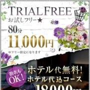 「お試しフリー・ホテル込イベント♪」04/21(土) 13:09 | Club Dearのお得なニュース