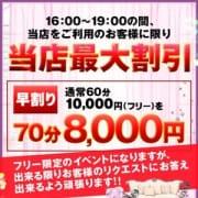 「~時間限定のタイムサービス~」10/23(火) 14:39   Club Dearのお得なニュース