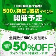 「LINE会員様50%OFF?」01/24(木) 20:03 | Club Dearのお得なニュース