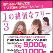 「1/3の純情なフリー」12/07(金) 03:20 | Club Dearのお得なニュース