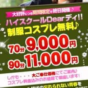 「大人気制服イベント期間限定で毎日開催♪」02/07(金) 22:06 | Club Dearのお得なニュース