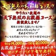 「天下無双のお殿様コース」08/14(金) 21:13 | Club Dearのお得なニュース