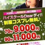 「制服無料で70分9000円」08/15(土) 01:12 | Club Dearのお得なニュース