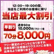 「~時間限定のタイムサービス~」07/24(土) 09:23   Club Dearのお得なニュース