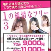 「1/3の純情なフリー」07/24(土) 10:34   Club Dearのお得なニュース