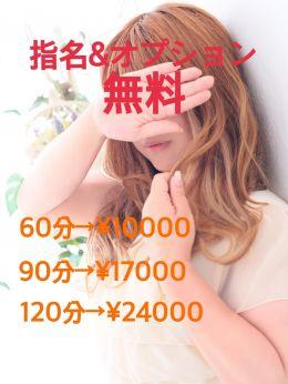 体験☆椿 指名&オプション無料 | お姉さん人妻専門店FANTASY - 倉敷風俗