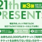 21周年イベント第三弾