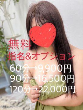 体験☆泉♡ Gカップ未経験妻|お姉さん人妻専門店FANTASYで評判の女の子