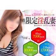 「60分¥7,000~激得イベント」05/19(日) 23:15 | ファンタジーのお得なニュース