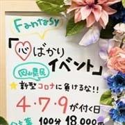 「4・7・9が付く日は心ばかりイベント」10/23(金) 12:13 | お姉さん人妻専門店FANTASYのお得なニュース