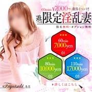 「60分¥7,000~激得イベント」10/23(金) 12:19 | お姉さん人妻専門店FANTASYのお得なニュース