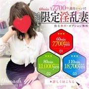60分→¥7,700~☆【激得イベント】 ☆ お姉さん人妻専門店FANTASY