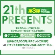「21周年イベント ~第3弾~」07/25(日) 14:47 | お姉さん人妻専門店FANTASYのお得なニュース
