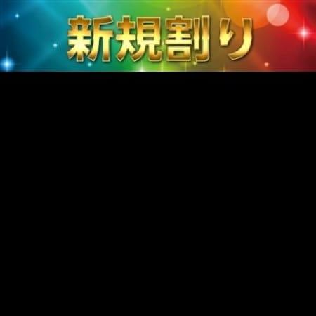 「★呼ばなきゃ損!!★」02/26(月) 10:10 | 夜感秘交のお得なニュース