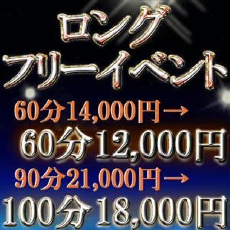「フリーコースイベント♪」09/01(金) 01:33 | ラバーズリアリティクラブ ブリリアントガールズのお得なニュース