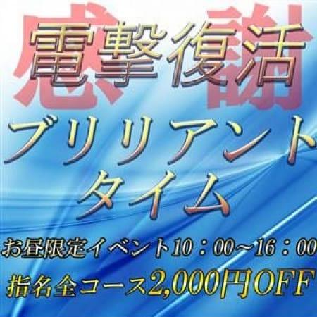「電撃復活!!絶対お得なブリリアントタイム♪」09/20(水) 14:00 | ラバーズリアリティクラブ ブリリアントガールズのお得なニュース
