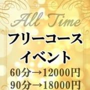 「期間限定!!フリーイベント♪」10/19(金) 00:00 | ラバーズリアリティクラブ ブリリアントガールズのお得なニュース