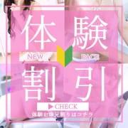★体験・新人ガールお味見割り★|ラバーズリアリティクラブ ブリリアントガールズ