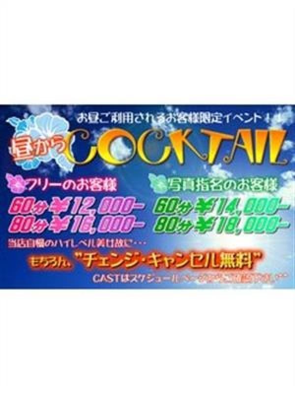 ☆COCKTAIL☆(カクテル)のプロフ写真3枚目