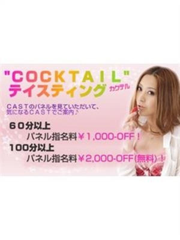 ☆COCKTAIL☆(カクテル)のプロフ写真4枚目