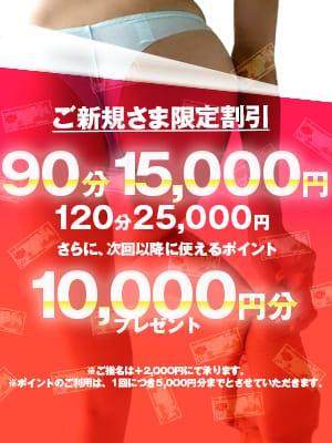 【新規限定】90分15,000円!!
