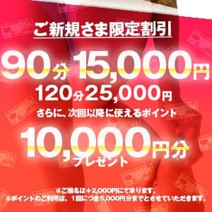 【新規限定】90分15,000円!! | 奥様鉄道69FC - 福山風俗