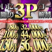 「解禁【3Pコース】濃厚サービスに悶絶せよ!!」05/24(木) 23:41 | 奥様鉄道69 福山店のお得なニュース